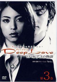 Deep_Love